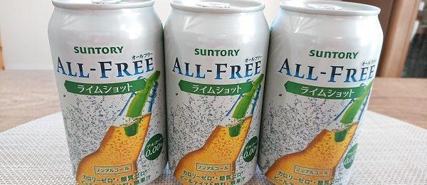 アルコール依存にオールフリー ライム味